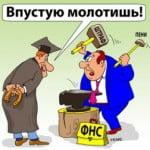 Штрафные санкции.